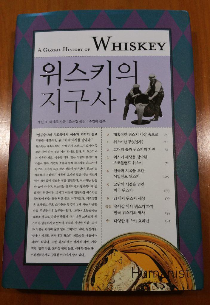 WAGH Korean edition